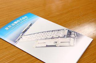 タンクターミナルの東京油槽株式会社様が電子化ワークフローを1カ月でスタートできた理由。